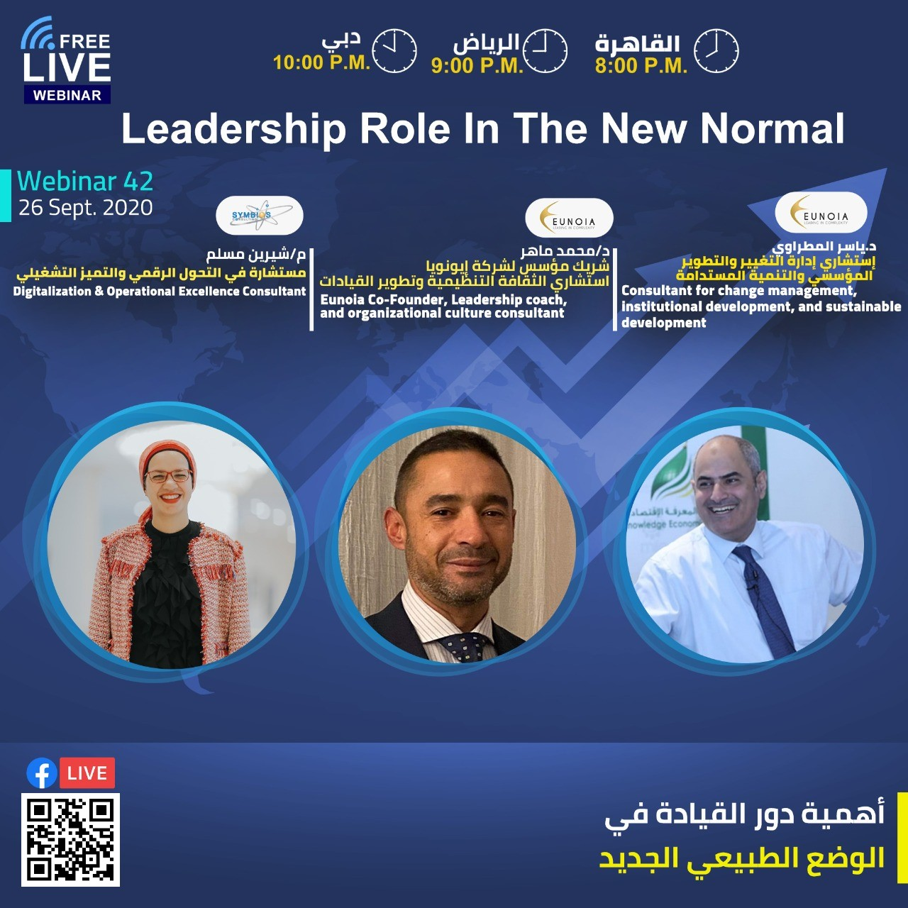 Leadership Role in the New Normal